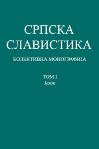 Srpska_slavistika_tom1