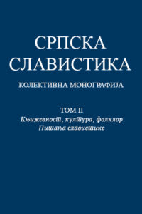 Српска славистика ТОМ 2