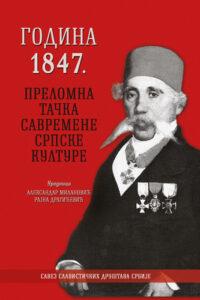 Преломна тачка савремене српске културе