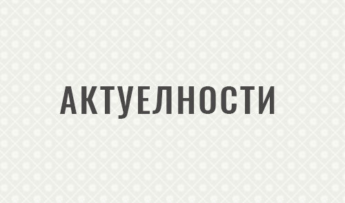 aktuelnosti_cover